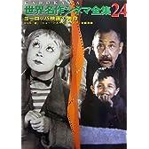 KADOKAWA世界名作シネマ全集〈第24巻〉ヨーロッパ映画の秀作―「道」「ニュー・シネマ・パラダイス」