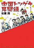 中国トツゲキ見聞録(1) (ウィングス・コミックス)
