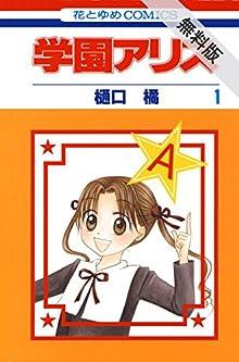 学園アリス【期間限定無料版】 1 (花とゆめコミックス)