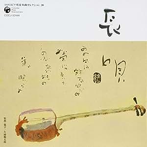 コロムビア 邦楽 名曲セレクション20 長唄