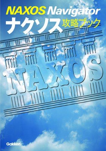 ナクソス攻略ブックの詳細を見る