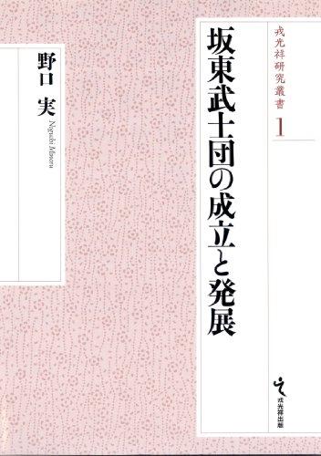 坂東武士団の成立と発展 (戎光祥研究叢書)
