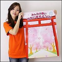 鳥居の「願い事」貼りポスター 72×51cm  7135
