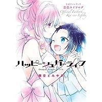 ハッピーシュガーライフ 公式ファンブック 恋色ライフログ (ガンガンコミックス JOKER)