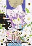 月詠 ~MOON PHASE~ 14巻 (ガムコミックス)
