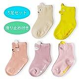(5足セット)新生児 乳幼児 靴下 キッズ ベビー ソックス 綿 保温 柔らかい 可愛い 動物モチーフ 滑り止め付き (XS, 女の赤ちゃん)