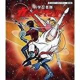 想い出のアニメライブラリー 第93集  科学忍者隊ガッチャマンII [Blu-ray]