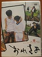 おれさま [DVD]()