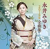 永井みゆき2019年全曲集