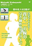 【Amazon.co.jp限定】背中美人を目指す!  自宅でできる! 背中、二の腕の引き締めエクササイズ [DVD]