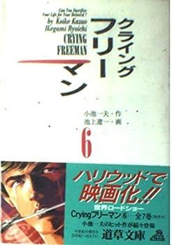 クライングフリーマン (6) (道草文庫)