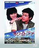ホワイト・ラブ [Blu-ray]