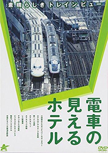 電車の見えるホテル ~素晴らしきトレインビュー~ [DVD]