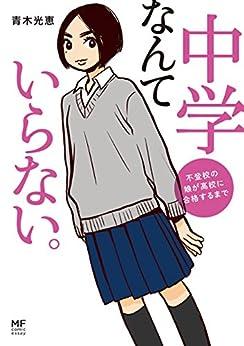 [青木 光恵]の中学なんていらない。 不登校の娘が高校に合格するまで (コミックエッセイ)