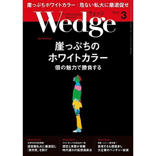 Wedge (ウェッジ) 2018年 3月号 [雑誌]