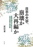 日本の大学、崩壊か大再編か――財務の視点から見えてくる大学の実態と将来像