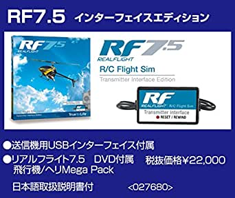 FUTABA リアルフライト7.5  インターフェースエディション 日本語説明書付 RF7.5  REAL FLIGHT 7.5 USB-IF