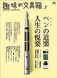 趣味の文具箱 Vol.7[雑誌]