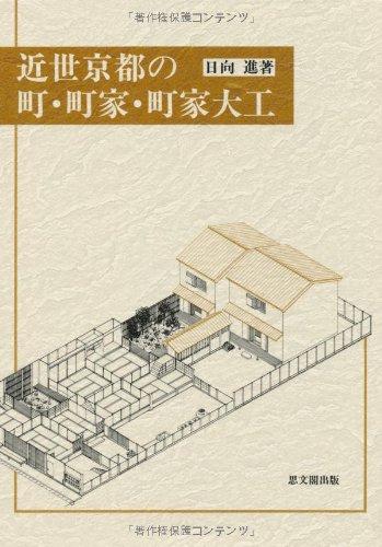 近世京都の町・町家・町家大工