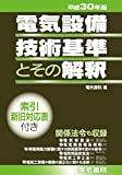 電気設備技術基準とその解釈 平成30年版