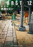 新装版 WORST(12) (少年チャンピオン・コミックス・エクストラ)