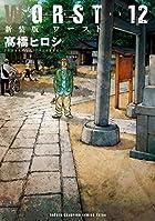 新装版 WORST 第12巻