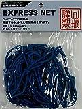 山城(yamashiro) 山城謹製 バイク用 ツーリングネット エクスプレスネット ブルー 40cm×40cm フック付き