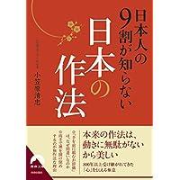日本人の9割が知らない日本の作法 (青春文庫)