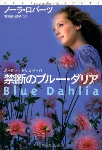 禁断のブルー・ダリア (扶桑社ロマンス)の詳細を見る