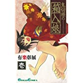 鬼切様の箱入娘 1 (ガンガンコミックス)