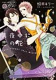 真夜中に恋の花 (あすかコミックスCL-DX)