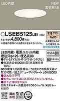 LEDダウンライト(電球色) LSEB5125LE1(電気工事必要) パナソニックPanasonic