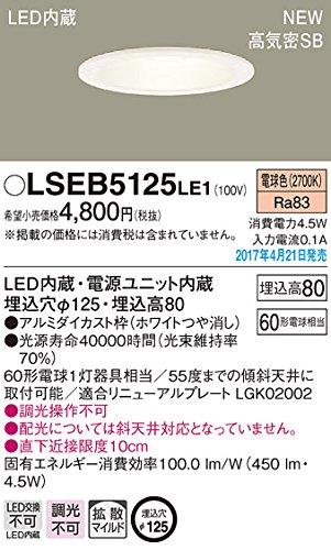 天井埋込型 LED(電球色) ダウンライト 浅型8H・高気密SB形・拡散タイプ(マイルド配光) 埋込穴φ125 白熱電球60形1灯器具相当 LSEB5125 LE1