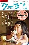 月刊 クーヨン 2019年 08月号 [雑誌] 画像