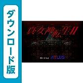 真・女神転生II [WiiUで遊べるスーパーファミコンソフト][オンラインコード]
