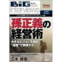 """孫正義の経営術 ~大きなビジョンを描き、""""逆算""""で実現する~[CD] (ビッグインタビューズ)"""