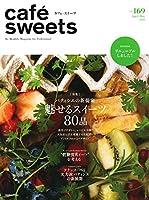 cafe-sweets (カフェ-スイーツ) vol.169 (柴田書店MOOK)