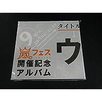 嵐 CD ウラ嵐マニア アラフェス開催記念アルバム ランクS