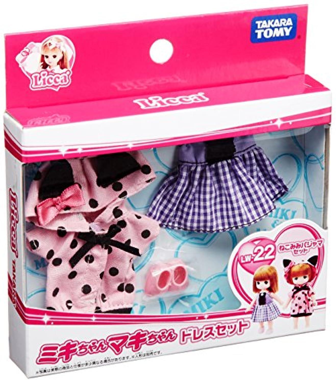 リカちゃん ドレス LW-22 ミキちゃんマキちゃんドレスセット ねこみみパジャマセット