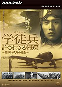 NHKスペシャル 学徒兵 許されざる帰還 ~陸軍特攻隊の悲劇~ [DVD]