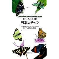 フィールドガイド 日本のチョウ (日本産全種がフィールド写真で検索可能)