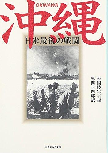 沖縄―日米最後の戦闘 (光人社NF文庫)