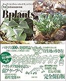 ビザールプランツ 冬型 珍奇植物最新情報 - ケープバルブからハオルチア、コノフィツムまで
