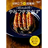 材料2つde超簡単! Mizukiのやみつきおかず (レタスクラブムック)