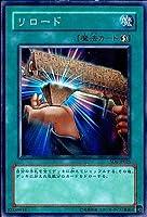 【シングルカード】遊戯王 リロード SD6-JP025 ノーマル