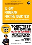 CD付 TOEIC® TEST即効15日計画 はじめてでも500点突破‼ 15-DAY PROGRAM FOR THE TOEIC® TEST