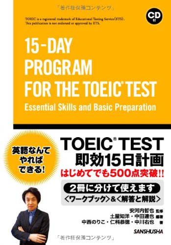 CD付 TOEIC® TEST即効15日計画 はじめてでも500点突破‼