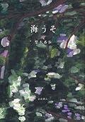 梨木香歩『海うそ』の表紙画像