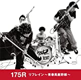 new world / 175R