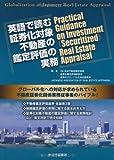 英語で読む証券化対象不動産の鑑定評価の実務